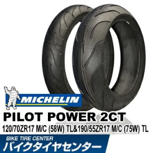 【ミシュラン】 PILOT POWER 2CT 120/70 ZR 17 M/C (58W) TL 023620 & 190/55 ZR 17 M/C (75W) TL 023650 ...