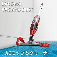 Dirt Devil ACモップ&クリーナー VAC AND DUST DQC-DVA-JA