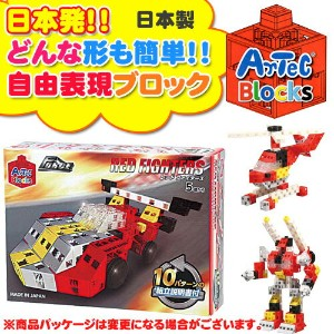 【Artec アーテックブロック】RED FIGHTERS レッドファイターズ/日本製/ブロックあそび/知育玩具/おもちゃ/キッズ/ベビー【知育ブロック】