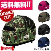 Air Buggy for Dog DOME2COT エアバギーフォードッグ ドーム2コットM 小型犬 中型犬 多頭飼 エアバギー ペット カート キャリーバッグ キャリーケース 犬 ドッグ グッズ
