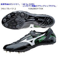 mizuno2015CHRONO BREAK2 クロノブレーク2p