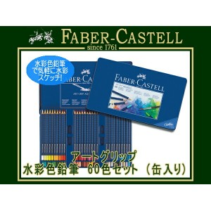 FABER CASTELL ファーバーカステル色鉛筆 アートグリップ水彩色鉛筆セット 60色セット 缶入り 114260(色鉛筆/イラスト/画材/絵画/趣味/ギフト/プレゼント)【ネコポス不可】