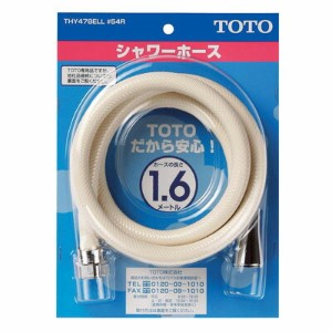 TOTO:樹脂ホース(1600mm) 型式:THY478ELL#NW1