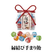 【26%off】縁結び手まり飴【代引不可】【プチギフト】【BW】☆