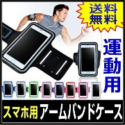 アームバンドケース iphone6 6s iphone6plus 6splus iphone 5 5s 5c galaxy s6 s6edge note 2 3 4 各サイズスマホ対応 iphone6 6s アーム...