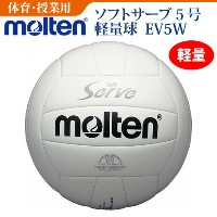 【molten/モルテン】ソフトサーブ軽量バレーボール5号(白) 体育・授業用ボール【SP】