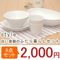Style 白い食器のふたり暮らしセット8点(4種類2枚ずつのペアセット)(アウトレット)和食器/食器セット/白い食器セット/お得食器セット/ギフト/日本製/新生活