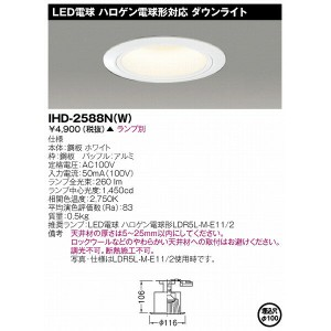 IHD-2588N(W) 【受注生産品】 東芝 ダウンライト 532P15May16 lucky5days