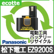 EZ9200S EZ-9200S パナソニック 電動工具 バッテリー リサイクル サービス 1個単位