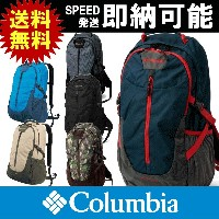 Columbia コロンビア リュック 30L 30リットル Wander West 30 Backpack ワンダーウェスト30 バックパック(ザック リュックサック バッグ 登山用...