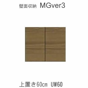 【P10】【送料無料 条件付きで設置も可】MGver.3 EVE2 UW60 幅60cm上置き 高さオーダー(H28〜89cm) 奥行D47/D32タイプから選択!すえ木工 壁面収納(受注生産品)...