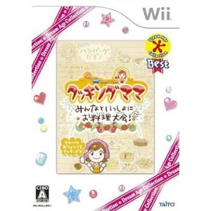Dream Age Collection Best クッキングママ みんなといっしょにお料理大会! [Wii] / ゲーム