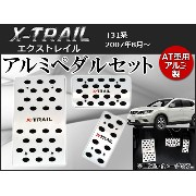 AP アルミペダルセット AT車用 AP-XTR-APSET 入数:1セット(3個) ニッサン エクストレイル T31,NT31,TNT31,DNT31 2007年08月〜