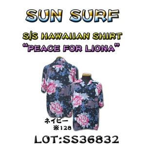 "Sun Surf(サンサーフ)Hawaiian Shirt(アロハ)ショートスリーブ"" PEACE FOR LIONA ""ss-36832-15SS"