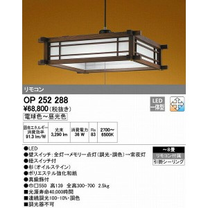 OP252288 オーデリック 和風ペンダント LED(調色) 〜8畳