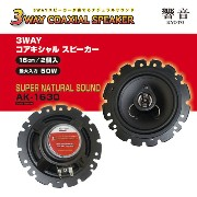 【3way】【純正対応】16cm コアキシャル スピーカー 50W / COAXIAL