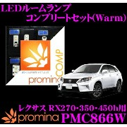 promina COMP PMC866W レクサス RX270/RX350/RX450h(AGL10/GGL10/GYL10)用 LEDルームランプ コンプリートセット プロミナコンプ Warm...