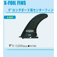 """PROTECK FIN X-FOIL 9"""" ロングボード用 センターフィンBK/SMK プロテック フィン サーフコ ハワイ SURFCO HAWAII LONGBOARD CENTER FIN..."""