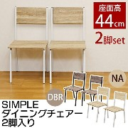 SIMPLE ダイニング・チェア(2脚入り) 「ダイニングチェア 椅子 いす」 【代引き不可】