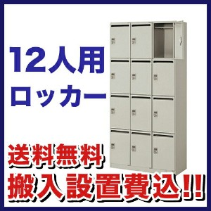 soldout 12人用ロッカー 3列4段 ダイヤル錠 ML0918D-12