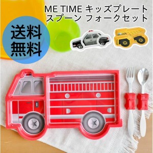 ME TIME ミータイム キッズプレート スプーン フォークセット [子供食器 こども キッズ食器 出産内祝い ギフト 赤ちゃん 車 男の子 子供の日 ギフト]【楽ギフ_包装】