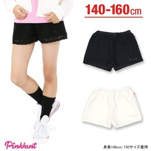 50%OFF アウトレットSALE PINKHUNT_総レースショートパンツ-子供服 キッズ ジュニア ベビードール BABYDOLL starvatiops-6918K_hpn