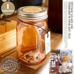 【P10倍】VINTAGE GLASS JAR TERRARIUM KIT PINK (ヴィンテージグラスジャーテラリウムキット ピンク) ugm0105 URBAN GREEN MAKERS...