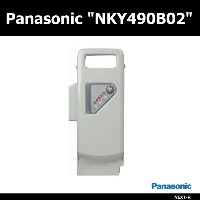 Panasonic(パナソニック)「NKY208B02(代品NKY490B02)」 電動アシスト自転車用バッテリー 6.6Ah 【電動自転車 充電池】