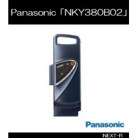 Panasonic(パナソニック) 「NKY380B02(代品NKY450B02)」 電動アシスト自転車用バッテリー 【電動自転車 充電池】