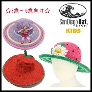 【San Diego Hat KIDS】サンディエゴハットキッズ/KIDS' FLOPPY HAT/フロッピーハット/ウォーターメロン/スイカ/バレリーナ/子供帽子/DL2337/DL2440...