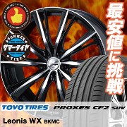 215/55R17 94V TOYO TIRES トーヨー タイヤ PROXES CF2 SUV プロクセス CF2 SUV weds LEONIS WX ウエッズ レオニス WX...