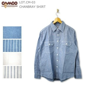 CAMCO カムコ CAMCO L S CHAMBRAY WORK SHIRTS カムコ 長袖 シャンブレーワークシャツ CM-03 4color