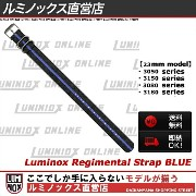 ルミノックス ベルト 交換【送料無料】LUMINOX Regimental Straps ナイロンベルト ストライプ BLUE/ブルー/青[ルミノックス直営店][日本正規品][T25][NATO][2...