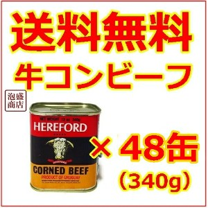 【HEREFORD】ヘヤフォードコンビーフ×48缶セット /ヒヤフォードコンビーフ HEREFORD ヘヤフォード (牛缶)340g/ コンビーフ 缶 ギフト ヘヤフォードコンビーフハッシュ /...