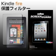 Kindle Fire専用 保護フィルター 液晶保護フィルム タブレット用
