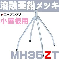 DXアンテナ 屋根馬 溶融亜鉛メッキ MH35ZT (旧MH-110Z)