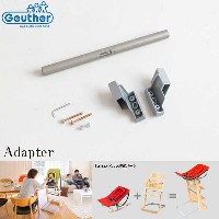 Geuther ゴイター Adapter アダプター G994705AD