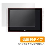 OverLay Plus for HP Pavilion x2 10-n100シリーズ 【ポストイン指定商品】 液晶 保護 フィルム シート シール アンチグレ...