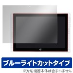OverLay Eye Protector for HP Pavilion x2 10-n100シリーズ 【ポストイン指定商品】 液晶 保護 フィルム シート シール 目に...