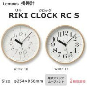 Lemnos レムノス RIKI CLOCK RC リキ クロックRC S 送料無料!