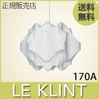 LE KLINT ( レ クリント ) 北欧 照明ペンダント ライト『 170A (受注品)』( ランプ別 ) ラッピング不可 【RCP】.