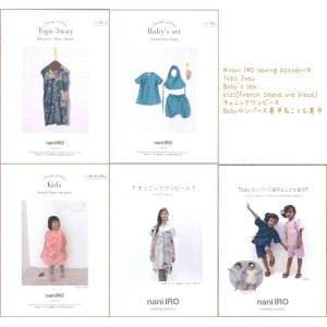 ≪nani IRO sewing pattern≫大人・ベビー・こども用の型紙【Tops 3way】【Baby's set】【kids[French sleeve one piece]】...