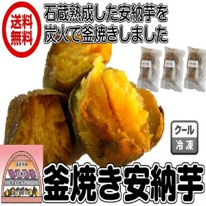 【送料無料】種子島産の安納芋の石窯焼き 焼き芋 500g×3袋 蜜芋 産直