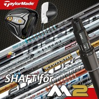 TaylorMade Custom Built Shafts for M2 Wood with Shaft Sleeve【ゴルフ 特注/オーダーメイド>特注-シャフト】
