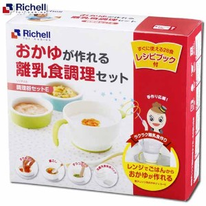 Richell リッチェル 調理器セットE【A】