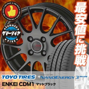 195/50R15 82V TOYO TIRES トーヨー タイヤ NANOENERGY3 PLUS ナノエナジー3 プラス ENKEI CREATIVE DIRECTION CDM1 エンケイ...