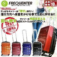 FREQUENTER フリクエンター ラクオシキャリー 47cm スーツケース 1-640-BK 1-640-NV 1-640-OR 1-640-WI 送料無料
