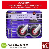 FREQUENTER フリクエンター WAVE 2輪専用交換タイヤキット 1-626