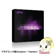 Annual Upgrade and Support Plan for Pro Tools - Student/Teacher (Card) アカデミック版【smtb-k】【ky】