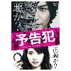 TCエンタテインメント 映画「予告犯」【通常版】DVD 【DVD】 TCED-2848 [TCED2848]
